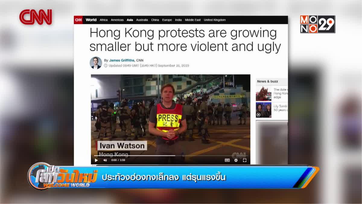 ประท้วงฮ่องกงเล็กลง แต่รุนแรงขึ้น