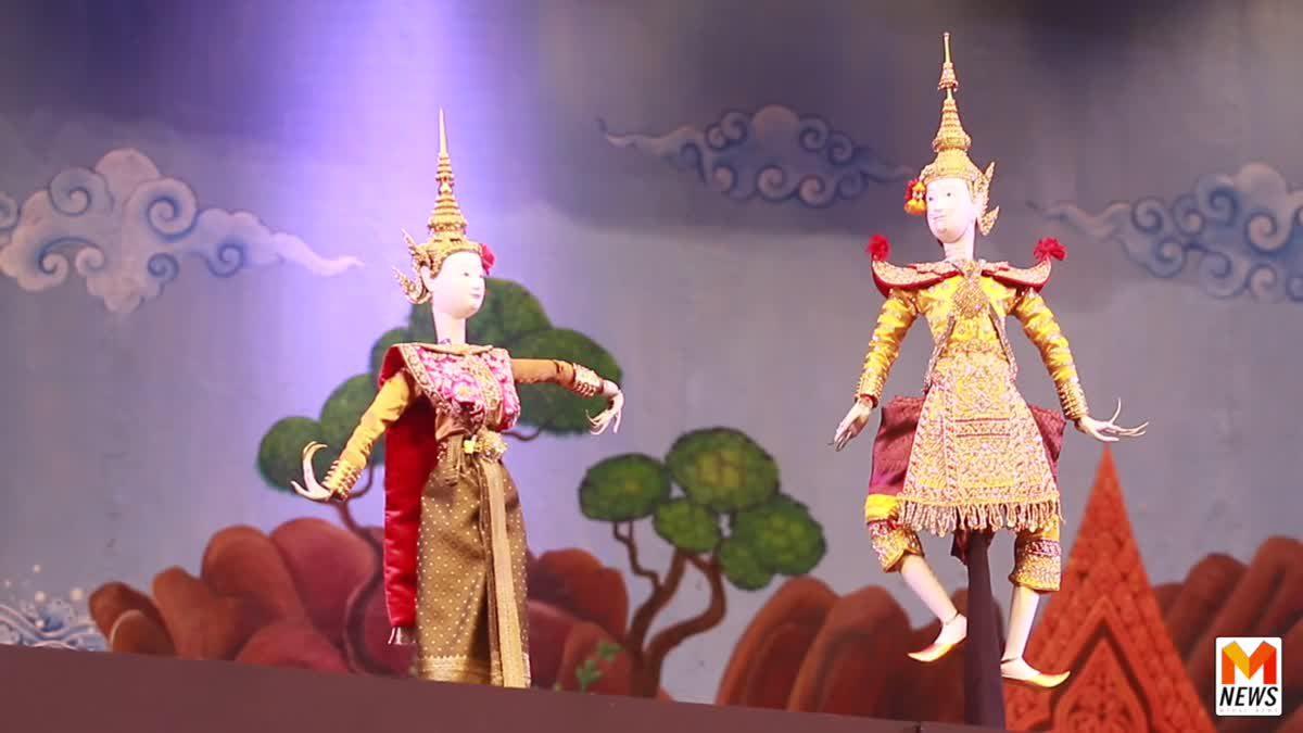 ซ้อมการแสดงละครหุ่นหลวงในงานพระราชพิธีถวายพระเพลิงพระบรมศพรัชกาลที่ 9