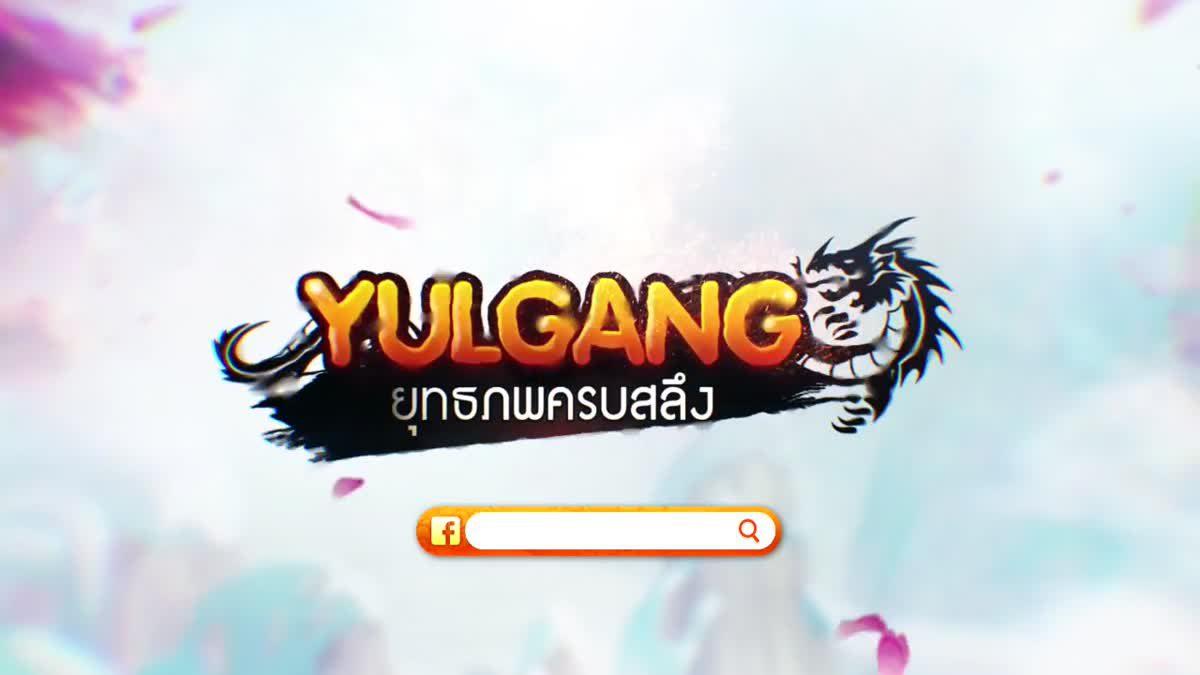 [ตัวอย่างเกม] Yulgang Mobile เริ่มต้นการต่อสู้ครั้งใหม่บนมือถือแล้ว