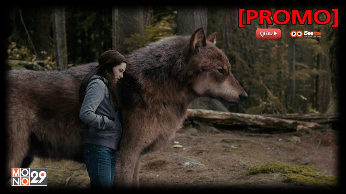 The Twilight Saga: Eclipse แวมไพร์ ทไวไลท์ 3 อิคลิปส์ [PROMO]