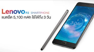 เปิดราคา Lenovo P2 แบตใหญ่สะใจ 5100 mAh จอ 5.5 นิ้วใช้ Snapdragon 625