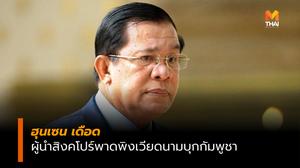 ฮุนเซน เดือด หลังผู้นำสิงคโปร์โพสต์อาลัย 'ป๋าเปรม' พาดพิงเวียดนามบุกกัมพูชา