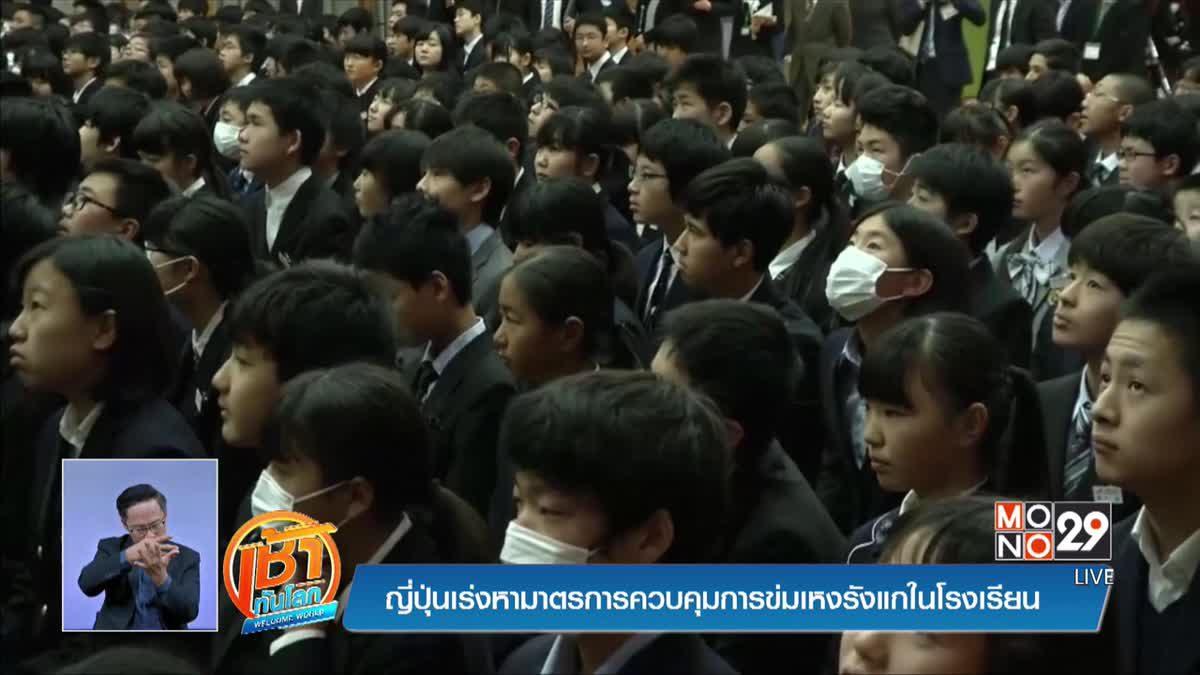 ญี่ปุ่นเร่งหามาตรการควบคุมการข่มเหงรังแกในโรงเรียน
