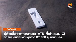 เเนวทางเข้าระบบ CI-Hospitel จากการตรวจ ATK เป็นผลบวก
