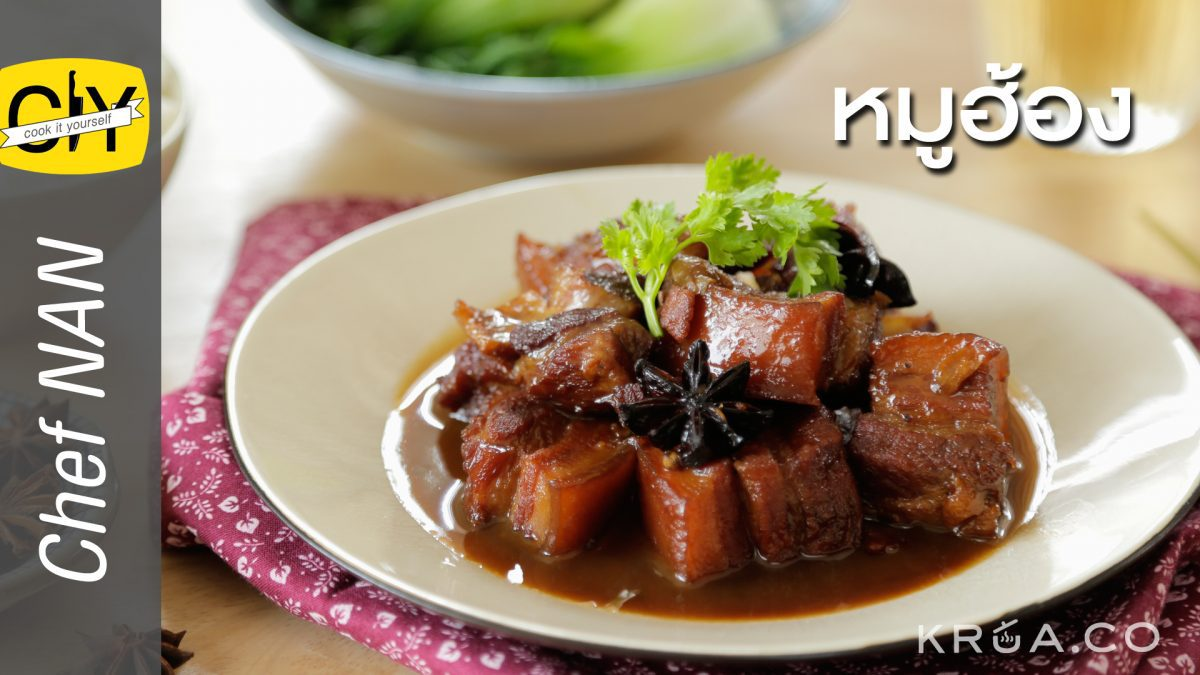 CIY - cook it yourself  หมูฮ้อง