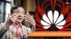 ผู้บริหาร Huawei ทิ้งท้าย…ตั้งเป้าการบริการให้กับประชากรทั่วโลก 6,500 ล้านคน