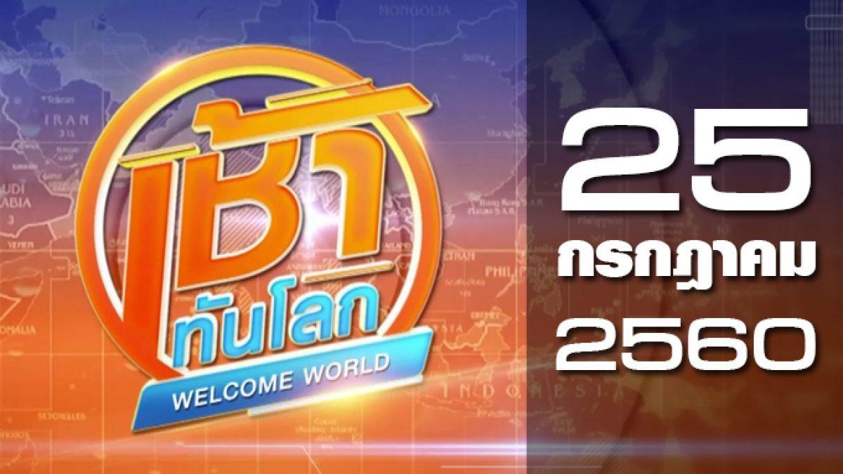 เช้าทันโลก Welcome World 25-07-60