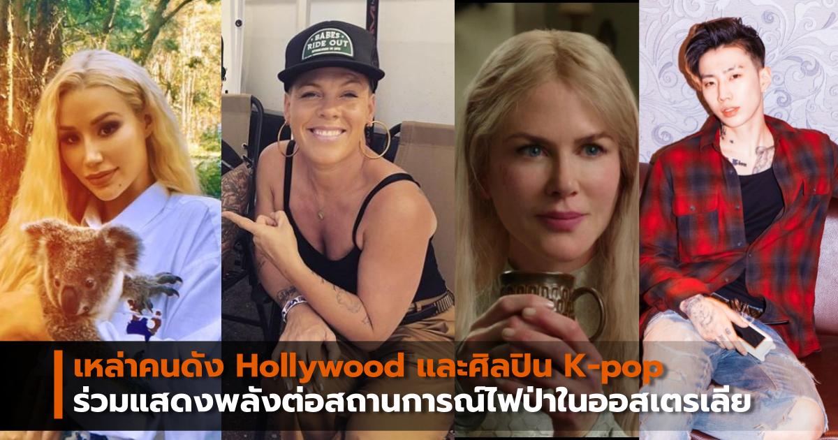 เหล่าคนดัง Hollywood และศิลปิน K-pop ร่วมแสดงพลังต่อสถานการณ์ไฟป่าในออสเตรเลีย