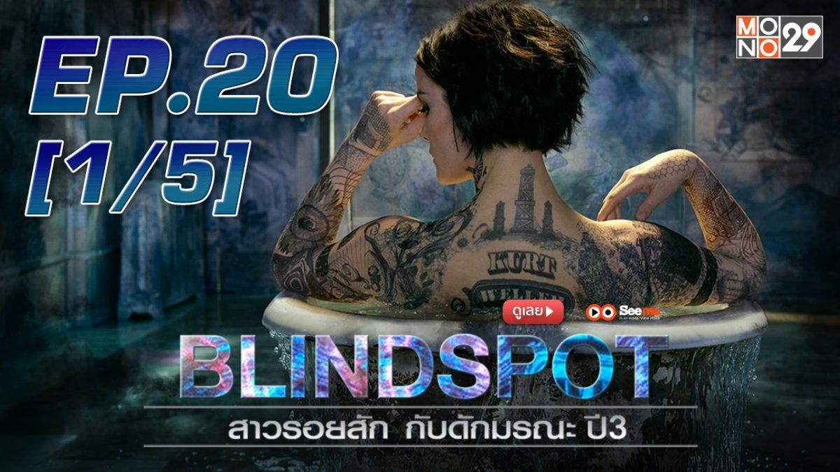 Blindspot สาวรอยสัก กับดักมรณะ ปี3 EP.20 [1/5]