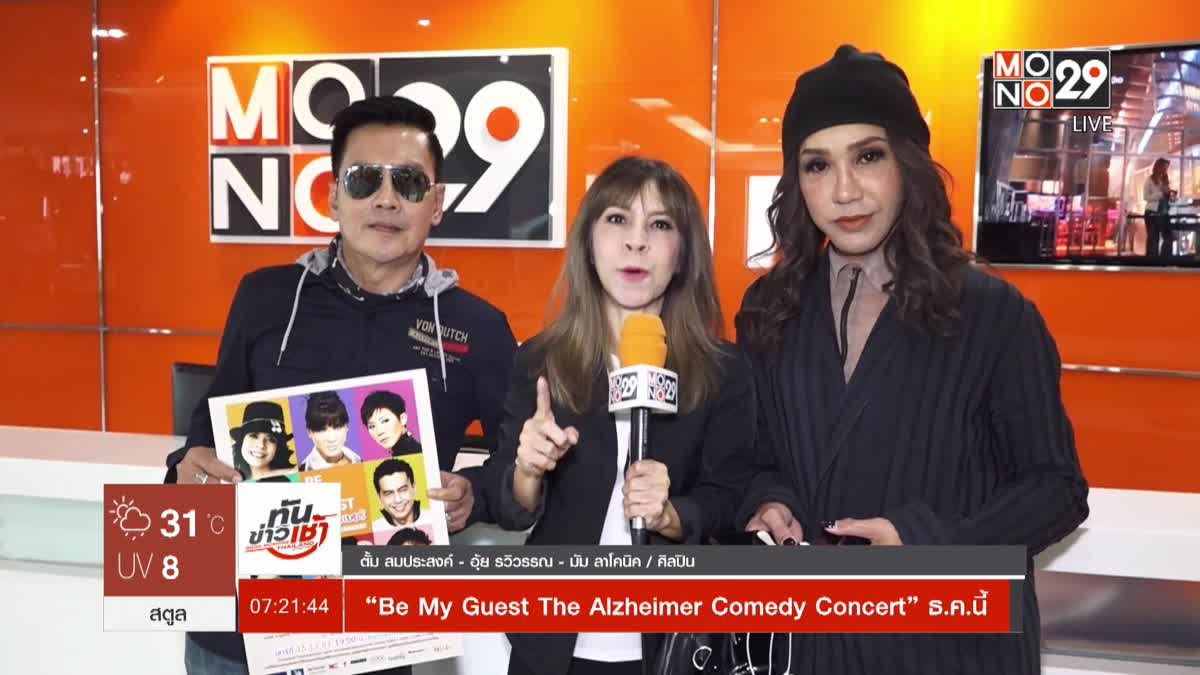 """Be My Guest The Alzheimer Comedy Concert"" ธ.ค.นี้"