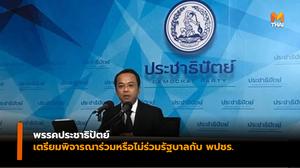 ประชาธิปัตย์ รับ จุดยืนอภิสิทธิ์ต้องนำมาตัดสิใจในการร่วมไม่ร่วมรัฐบาล