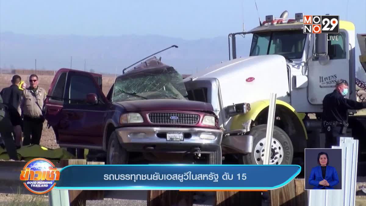 รถบรรทุกชนยับเอสยูวีในสหรัฐ ดับ 15