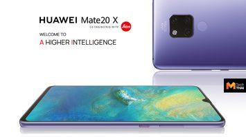Huawei Mate20 X มาพร้อมหน้าจอ 7.2 นิ้ว และปากกา M Pen