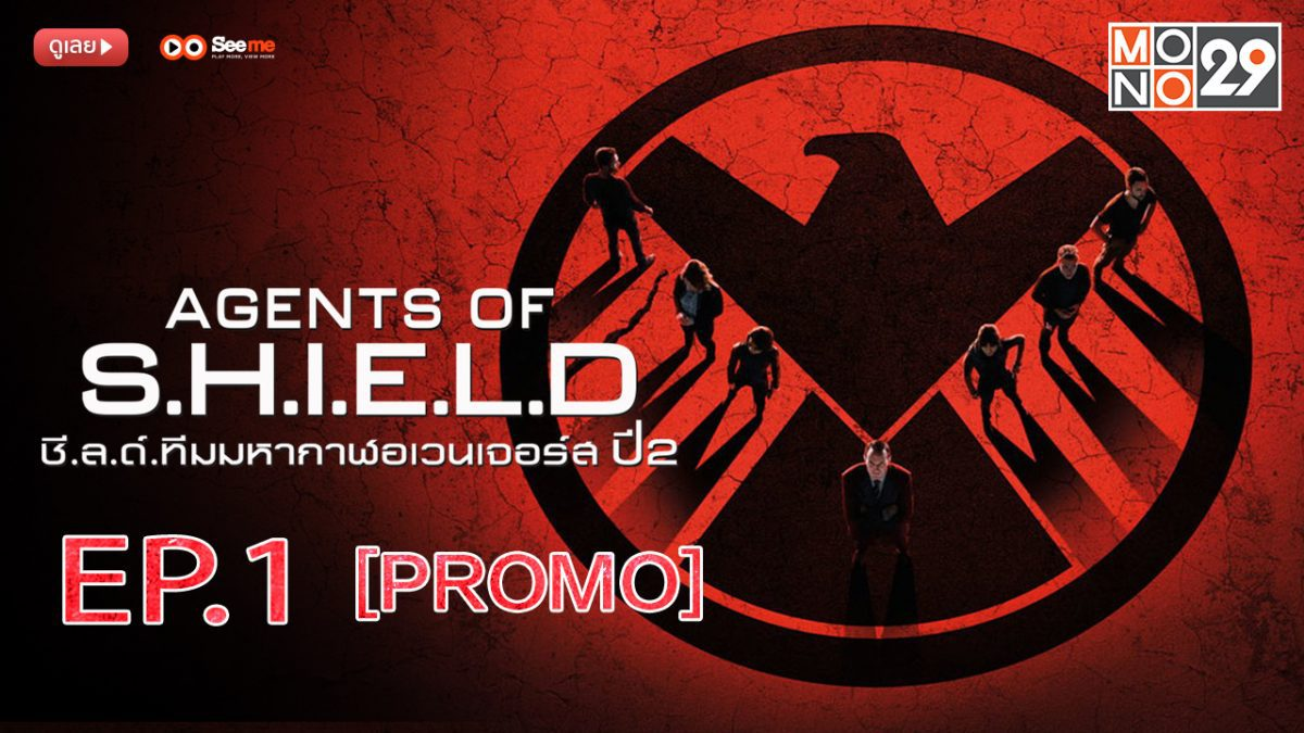 Marvel's Agents of S.H.I.E.L.D. ชี.ล.ด์. ทีมมหากาฬอเวนเจอร์ส ปี 2 EP.1 [PROMO]
