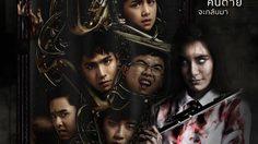 ประกาศผล : ดูหนังใหม่ รอบพิเศษ School Tales เรื่องผีมีอยู่ว่า..