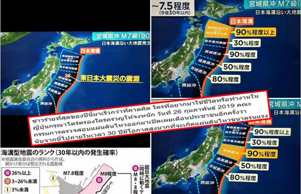 เตือน!! 30 ปีข้างหน้า ญี่ปุ่นมีโอกาสสูงถึง 90% เจอแผ่นดินไหวใหญ่