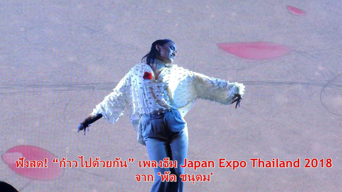 """เพราะสะพรึง! พัด-ชนุดม ร้องสดเพลง """"ก้าวไปด้วยกัน"""" ในงานแถลงข่าว Japan Expo Thailand 2018"""