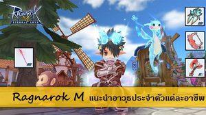 Ragnarok M แนะนำอาวุธประจำตัวแต่ละอาชีพที่ต้องมี หาได้ภายในเกมไม่ต้องง้อกาชา!!