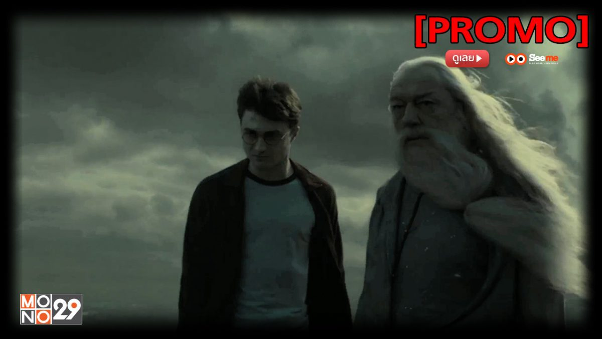 Harry Potter and the Half-Blood Prince แฮร์รี่ พอตเตอร์ กับเจ้าชายเลือดผสม [PROMO]