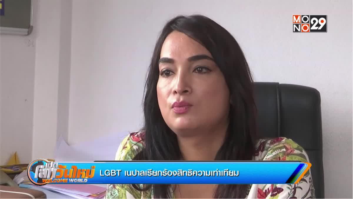 LGBT เนปาลเรียกร้องสิทธิความเท่าเทียม