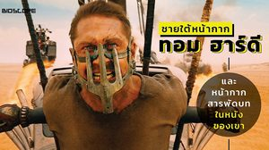 ชายใต้หน้ากาก ทอม ฮาร์ดี และหน้ากากสารพัดบทในหนังของเขา