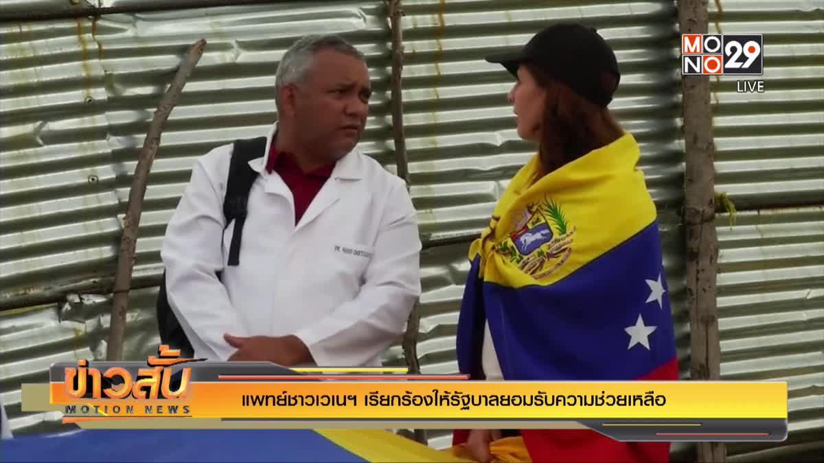 แพทย์ชาวเวเนฯ เรียกร้องให้รัฐบาลยอมรับความช่วยเหลือ