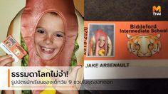 ธรรมดาโลกไม่จำ! รูปบัตรนักเรียนของ เจค เด็กวัย 9 ขวบในชุดฮอทดอก