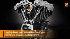 Harley-Davidson ส่ง Milwaukee-Eight 131 Crate Engine โดนใจสิงห์นักบิด