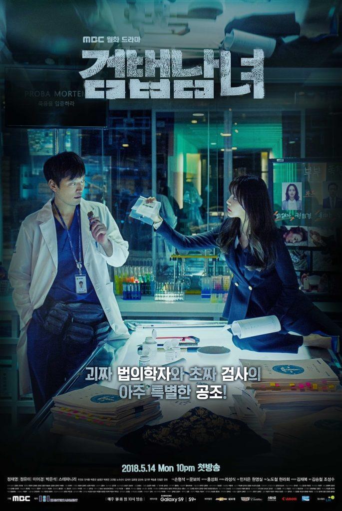 ซีรีส์เกาหลีแนวคุณหมอ