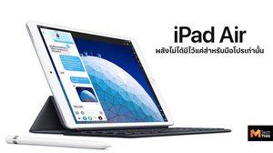 Apple เปิดตัว iPad Air 2019 ที่รองรับ Apple Pencil 1 และ Smart Keyboard