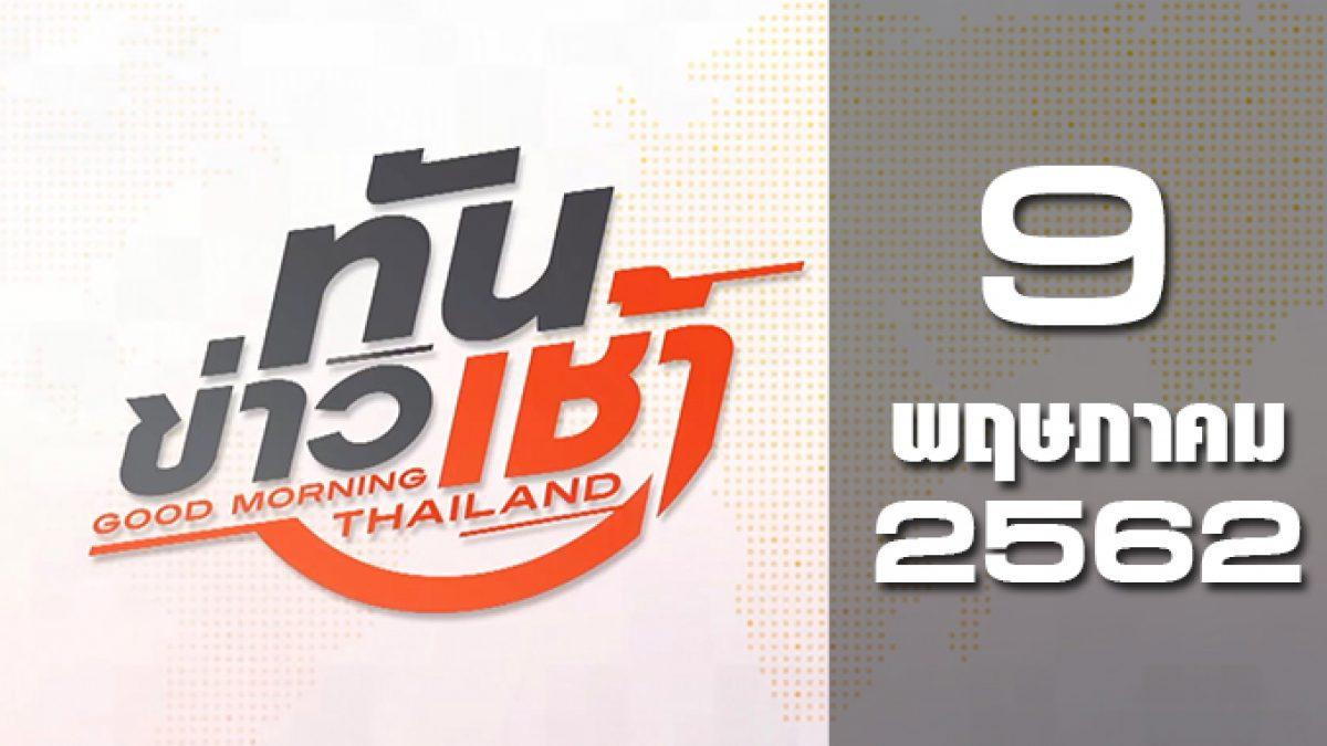 ทันข่าวเช้า Good Morning Thailand 09-05-62