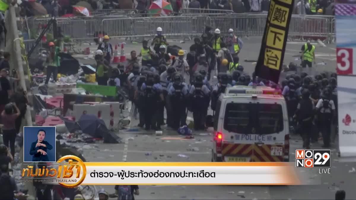 ตำรวจ-ผู้ประท้วงฮ่องกงปะทะเดือด
