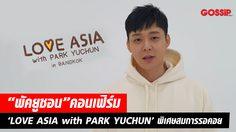 """""""พัค ยูชอน"""" คอนเฟิร์ม 'LOVE ASIA with PARK YUCHUN' พิเศษสมการรอคอย"""