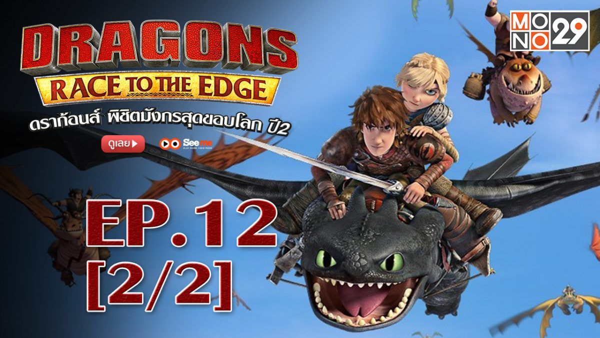 Dragons: Race to the Edge ดราก้อนส์ พิชิตมังกรสุดขอบโลก ปี 2 EP.12 [2/2]