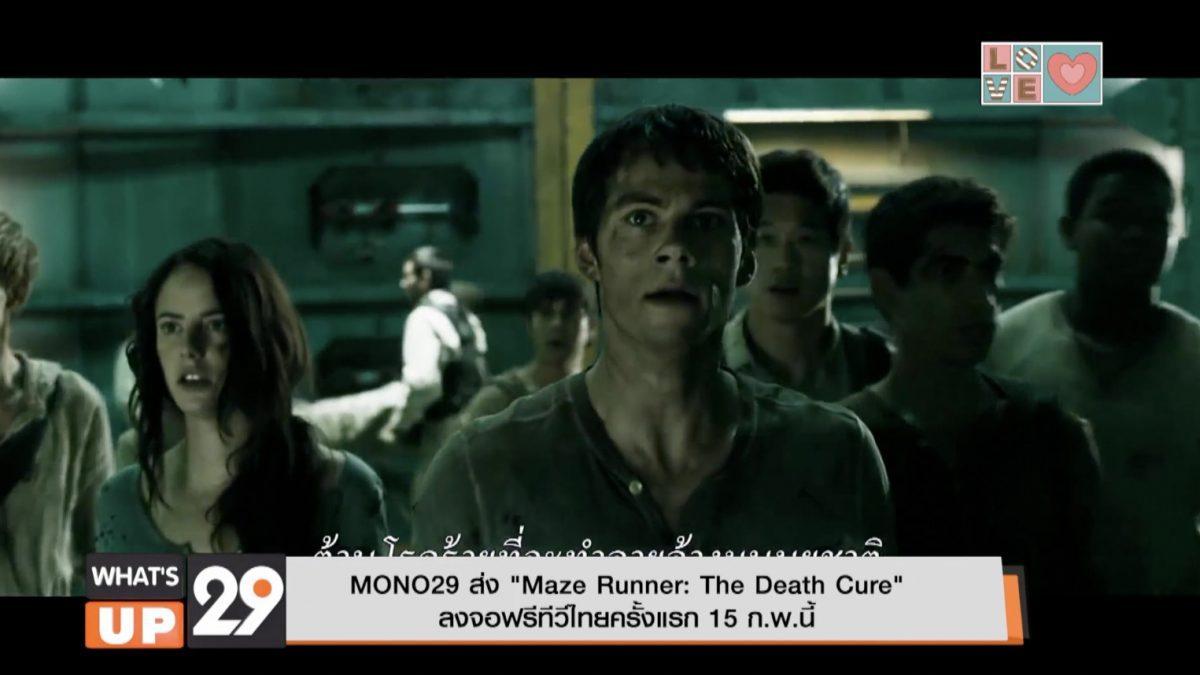 """MONO29 ส่ง """"Maze Runner : The Death Cure""""ลงจอฟรีทีวีไทยครั้งแรก 15 ก.พ.นี้"""