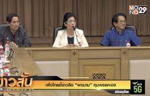 """เพื่อไทยชี้ข่าวลือ """"พจมาน"""" คุมพรรคเอง"""