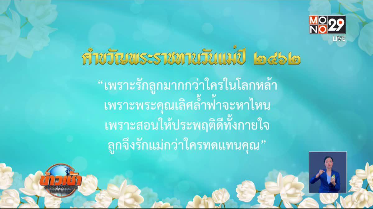 คำขวัญพระราชทานวันแม่ปี 2562