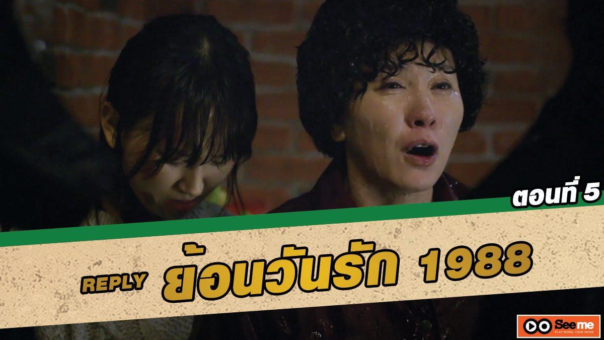 ย้อนวันรัก 1988 (Reply 1988) ตอนที่ 5 โบราลูกฉันเป็นคนดี! [THAI SUB]