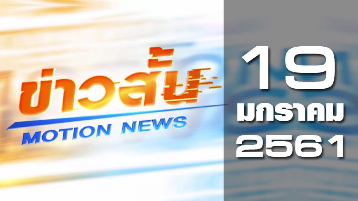 ข่าวสั้น Motion News Break 1 19-01-61