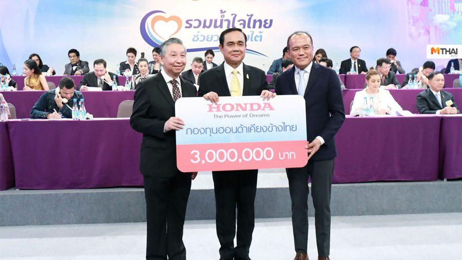 กองทุนฮอนด้าเคียงข้างไทย มอบเงิน 3 ล้าน ช่วยผู้ประสบภัย พายุโซนร้อนปาบึก