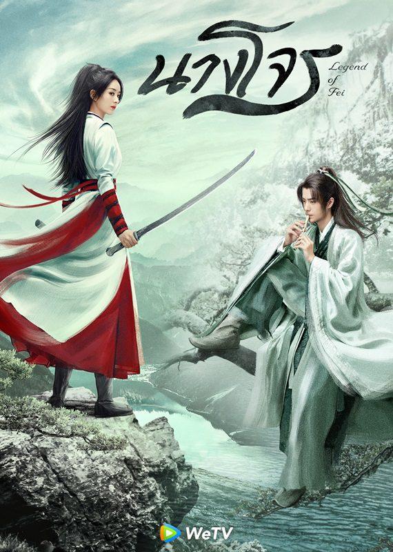 นางโจร Legend of Fei พากย์ไทย