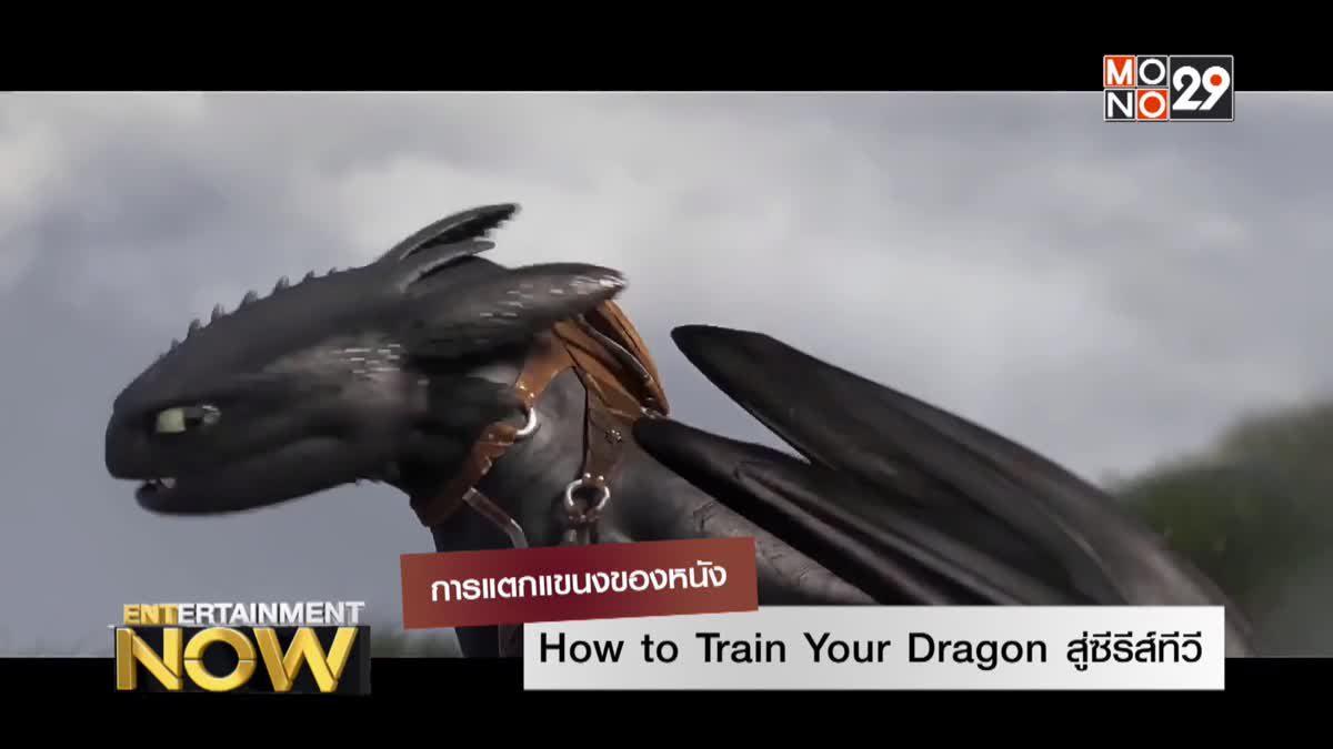 การแตกแขนงของหนัง How to Train Your Dragon สู่ซีรีส์ทีวี