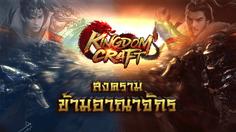 Kingdom Craft เปิดศึกสงครามข้ามอาณาจักร ประกาศศักดาหนึ่งในใต้หล้าได้แล้ว