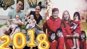 เก็บตกความน่ารัก!! ครอบครัวดาราส่งความสุขต้อนรับปีใหม่ (คลิป)