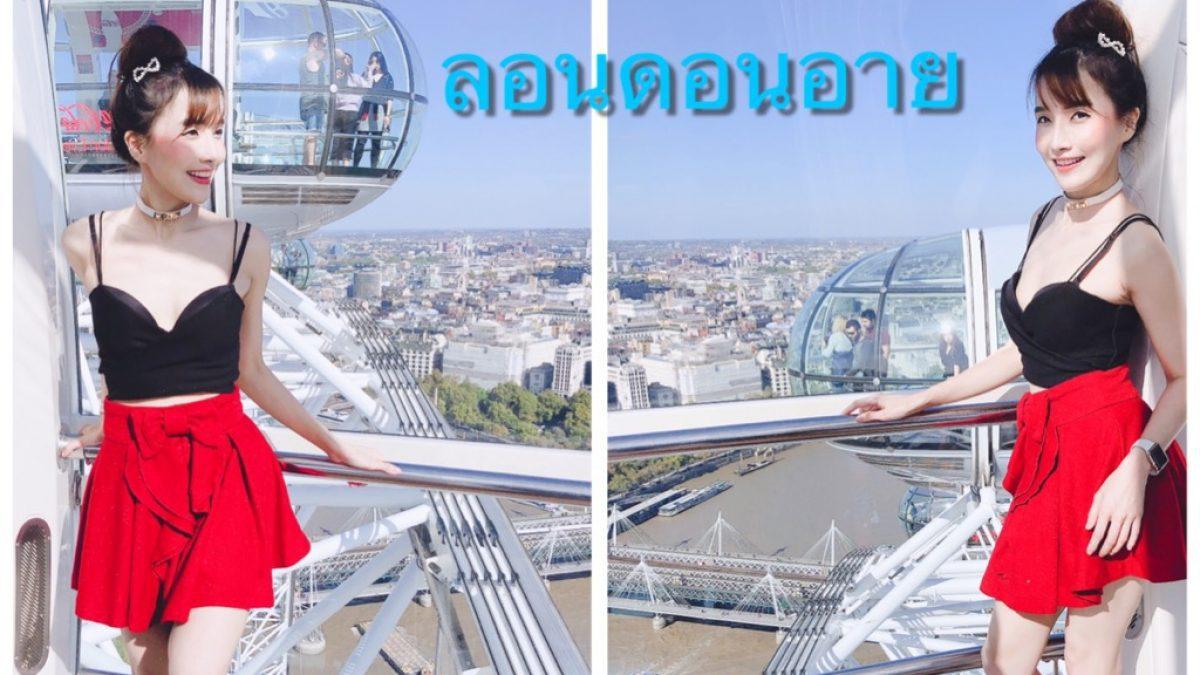 ลอนดอนอาย London EYE ชิงช้าสวรรค์ที่ใหญ่ที่สุดในอังกฤษ
