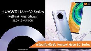 เตรียมพบกับ Huawei Mate 30 Series ในเวลา 19:00 น. (เวลาประเทศไทย)