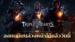 Triple Hearts เกมมือถือวางแผนถล่มป้อม เปิดให้ลงทะเบียนล่วงหน้าแล้ว