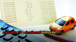 รถแก่อายุเกิน 7 ปี จะ ต่อภาษีรถยนต์ ยังไงกันล่ะเนี่ย?