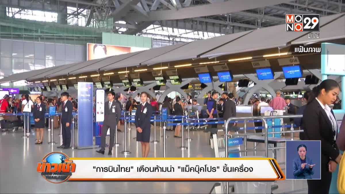 """""""การบินไทย"""" เตือนห้ามนำ""""แม็คบุ๊คโปร""""ขึ้นเครื่อง"""