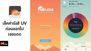 UVLens แอพเช็คระดับรังสี UV ที่มีผลเสียต่อร่างกาย